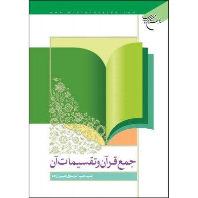 جمع قرآن و تقسیمات آن