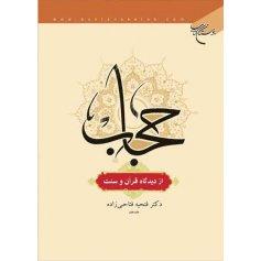 حجاب از دیدگاه قرآن و سنت