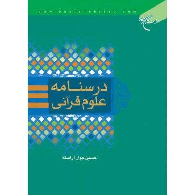 درسنامه علوم قرآنی جلد1