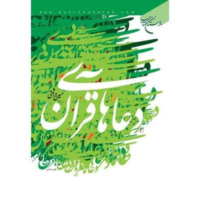 دعاهای قرآن