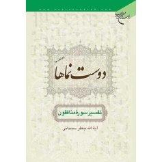دوست نماها - تفسیر سوره منافقون