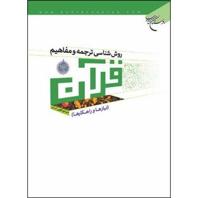 روش شناسی ترجمه و مفاهیم قرآن