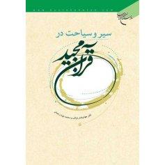سیر و سیاحت در قرآن