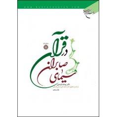 سیمای صابران در قرآن