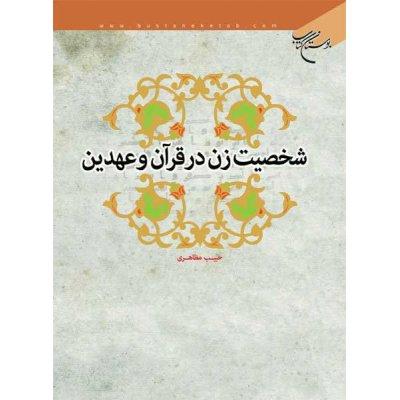 شخصیت زن در قرآن و عهدین