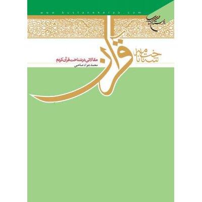 شناخت نامه قرآن