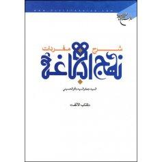 شرح مفردات نهج البلاغه - کتاب الباء