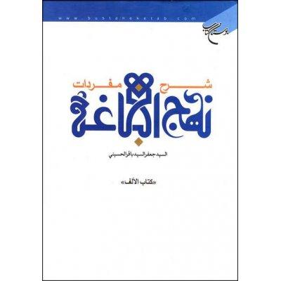 شرح مفردات نهج البلاغه - کتاب الالف