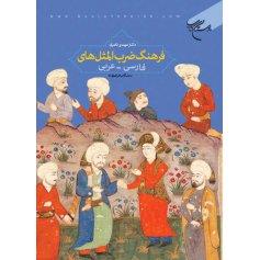 فرهنگ ضرب المثل های فارسی - عربی