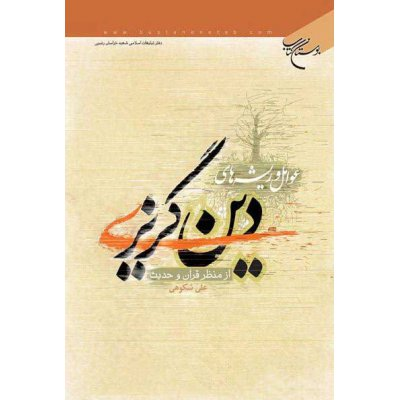 عوامل و شیوه های دین گریزی از منظر قرآن و حدیث