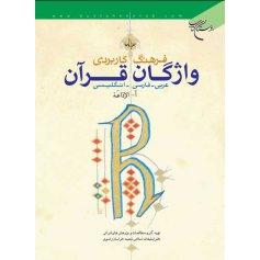 فرهنگ کاربردی واژگان قرآن جلد1