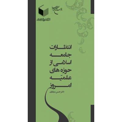 انتظارات جامعه اسلامی از حوزه های علمیه امروز