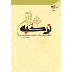 تزکیه در قرآن