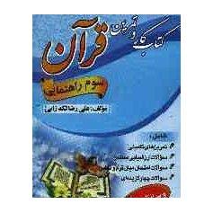 کتاب کار قرآن پایه سوم راهنمایی