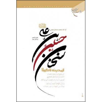 سخنان حسین بن علی(ع) از مدینه تا کربلا