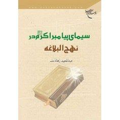 سیمای پیامبر اکرم(ص) در نهج البلاغه
