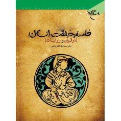 فلسفه خلقت انسان در قرآن و روایات