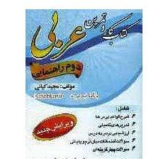 کتاب کار و تمرین عربی پایه دوم راهنمایی