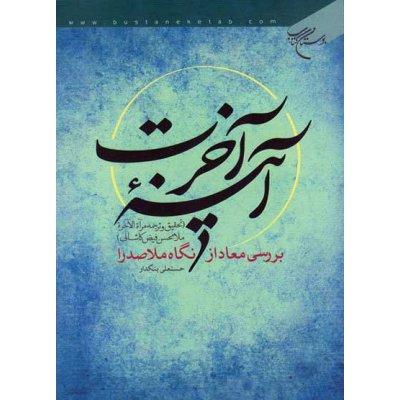 آینه آخرت - تحقیق و ترجمه مرآه الآخره ملامحسن فیض کاشانی