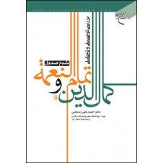 بررسی توصیفی و تحلیلی کمال الدین و تمام النعمه