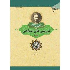 بررسی های اسلامی جلد1