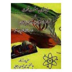 ملی شدن صنعت نفت و برنامه انرژی هسته ای ایران بعد ساختار نظام بین الملل