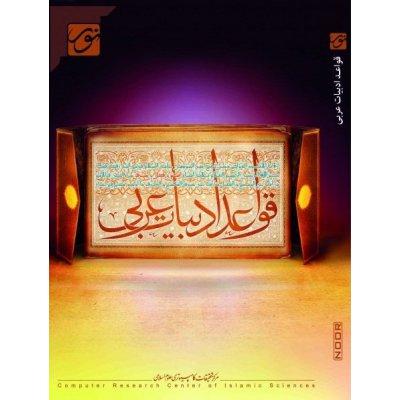 قواعد ادبیات عربی