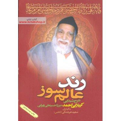 رند عالم سوز - شرح شیدایی کربلایی احمد میرزا حسینعلی تهرانی