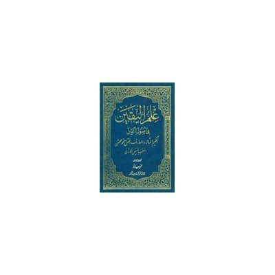 علم الیقین فی اصول الدین-دوجلدی-