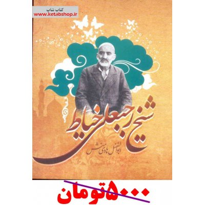 شیخ رجبعلی خیاط