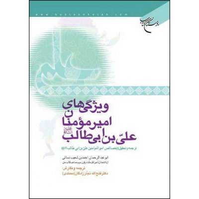 ویژگی های امیر مومنان علی بن ابیطالب(ع)