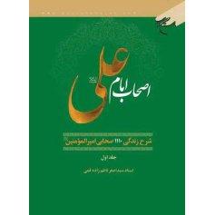 اصحاب امام علی(ع) - دوره 2 جلدی