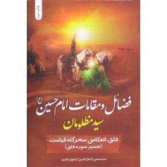 فضائل و مقامات امام حسین(ع) سید مظلومان
