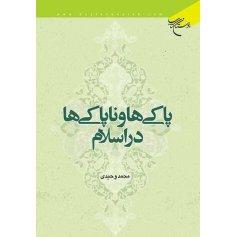 پاکی ها و ناپاکی ها در اسلام