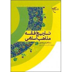 تاریخ فقه مذاهب اسلامی