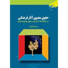 حقوق معنوی آثار فرهنگی از دیدگاه فقه امامیه و حقوق موضوعه ایران
