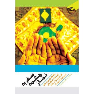 سفر به چشمه نماز