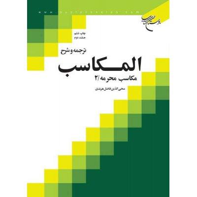 ترجمه و شرح المکاسب جلد2
