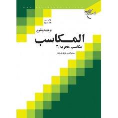 ترجمه و شرح المکاسب جلد 3