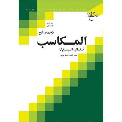 ترجمه و شرح المکاسب جلد 5