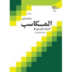ترجمه و شرح المکاسب جلد نهم (کتاب البیع - 5)