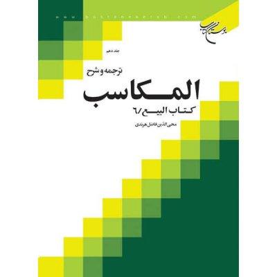 ترجمه و شرح المکاسب جلد 10