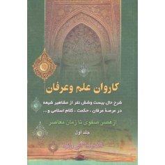 کاروان علم و عرفان جلد اول