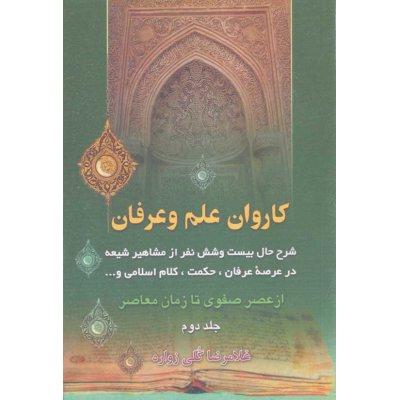 کاروان علم و عرفان جلد دوم