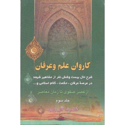 کاروان علم و عرفان جلد سوم