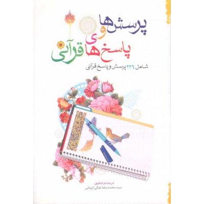 پرسش ها و پاسخ های قرآنی