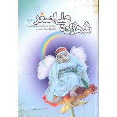 شهزاده علی اصغر(ع)