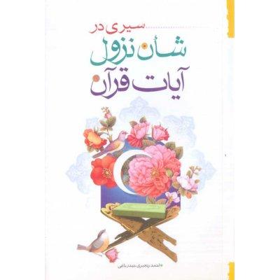 سیری در شان نزول آیات قرآن