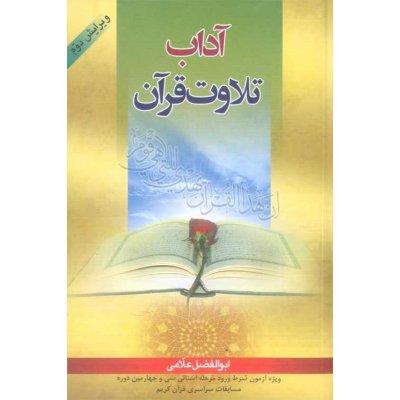 کتاب آداب تلاوت قرآن