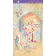 سیری در تاریخ زندگی و برگزیده ی غزلیات خواجه شمس الدین محمد حافظ شیرازی